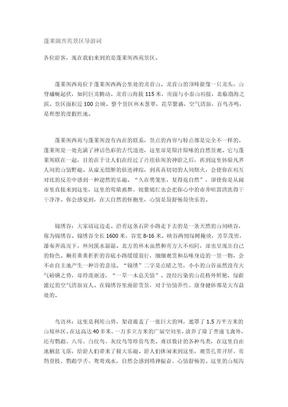 蓬莱阁西苑景区导游词.doc
