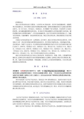 经济法_笔记.doc