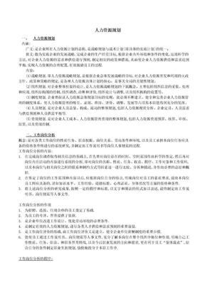 人力资源管理师考试复习总结(三级).doc