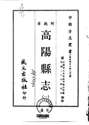 高阳县志(1-2)_0.pdf