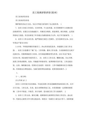 员工培训评价评语(范本).doc