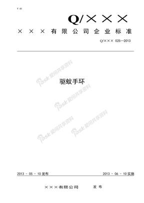 驱蚊手环驱蚊贴企业标准备案产品标准编写执行标准.doc