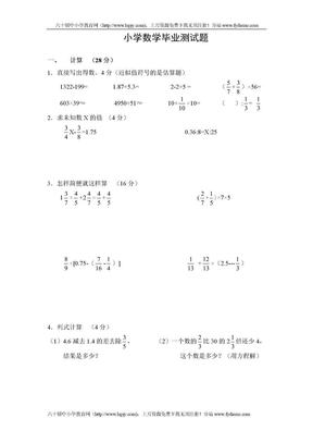 人教版小学六年级数学毕业试卷附答案.doc