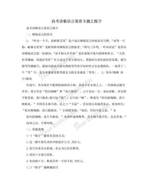 高考诗歌语言鉴赏专题之炼字.doc