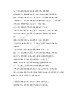 遵义市畜牧业统计监测管理办法(试行).doc