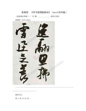 张瑞图 《草书郭璞游仙诗》(word打印版).doc