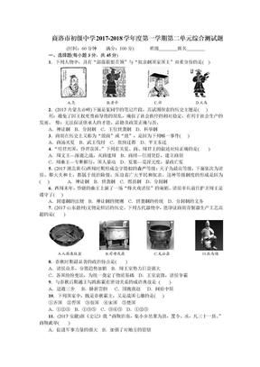 七年级历史上册第二单元综合测试题1.doc