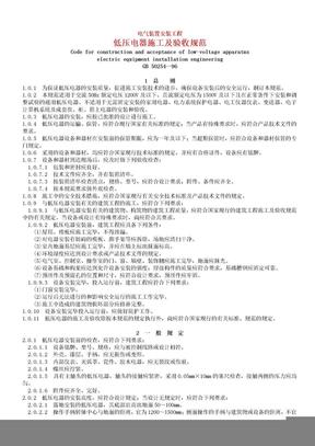 21、低压电器施工及验收规范.doc