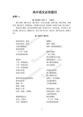 高中语文必背篇目(人教版).doc