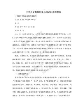 中学历史教师申报高级评定述职报告.doc