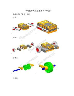 中鸣机器人搭建手册(5个光感).doc