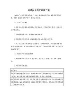 园林绿化养护管理方案.doc