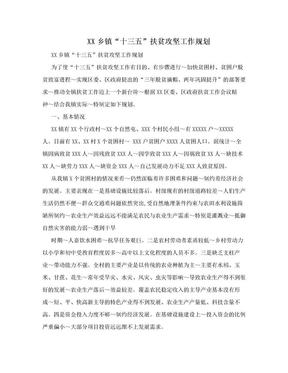 """XX乡镇""""十三五""""扶贫攻坚工作规划.doc"""
