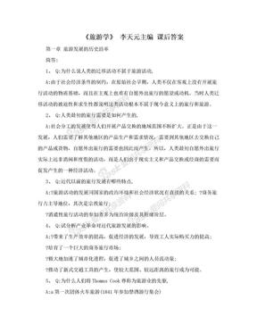 《旅游学》  李天元主编  课后答案.doc