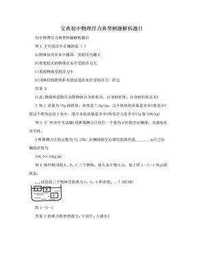 宝典初中物理浮力典型例题解析题目.doc