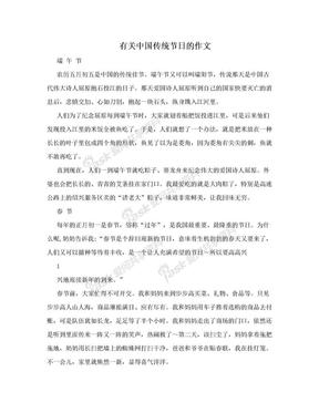 有关中国传统节日的作文.doc
