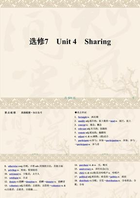 新人教英语词汇句型复习课件选修7 Unit 4 Sharing.ppt