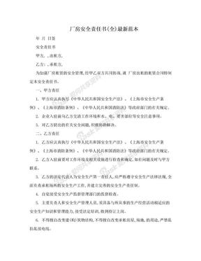 厂房安全责任书(全)最新范本.doc