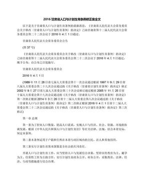 2016甘肃省人口与计划生育条例修正案全文.docx