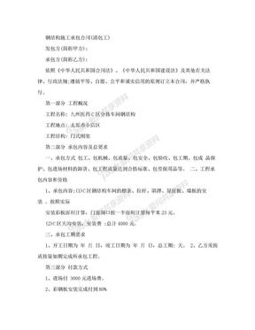 钢结构施工承包合同(清包工).doc