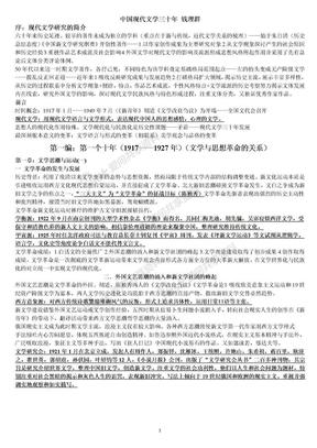中国现代文学三十年考研笔记钱理群.doc