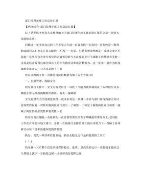 部门经理年度工作总结汇报.doc