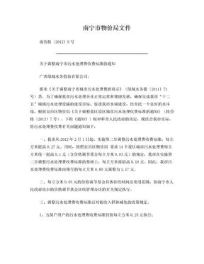 南宁市物价局文件关于调整南宁市污水处理费收费标准的通知.doc