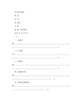 物流专业实习报告.doc