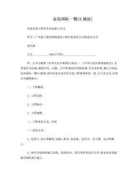 建筑工程劳务分包合同(水电安装修改稿)2016.1.16