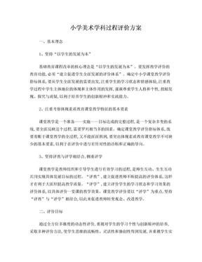 小学课堂教学评价方案.doc1