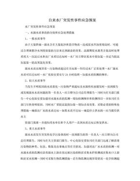 自来水厂突发性事件应急预案.doc