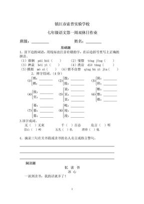 七年级上语文第一周双休日作业.doc
