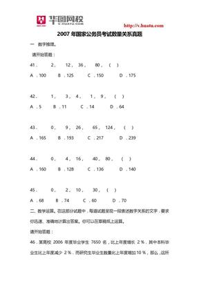 2007年国家公务员考试数量关系真题.doc