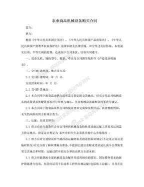 农业商品机械设备购买合同.doc