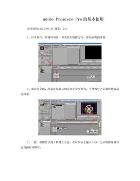 Adobe Premiere Pro的基本使用.doc