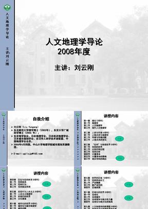 人文地理学导论(刘云刚).ppt