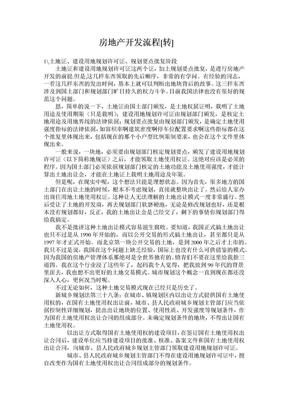 [转]房地产开发流程(文章).docx