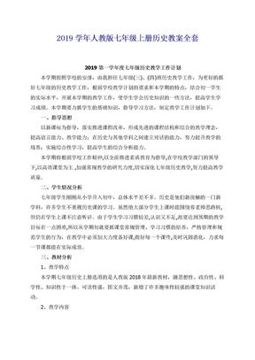 2019年人教版七年级上册历史教案全套(附教学计划).doc