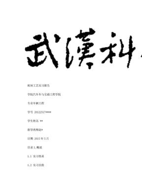 机制工艺实习报告(武科大).doc