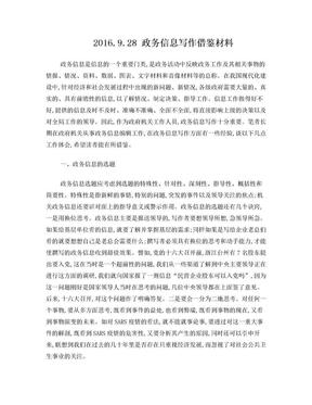 政务信息写作技巧.doc