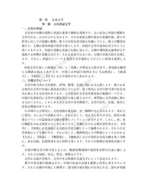 中国文学史_日语.doc