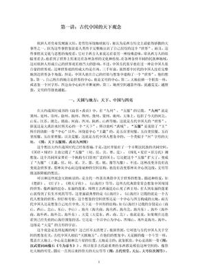 """葛老师:古代中国社会文化十讲讲义1:古代中国的""""世界观"""".doc"""