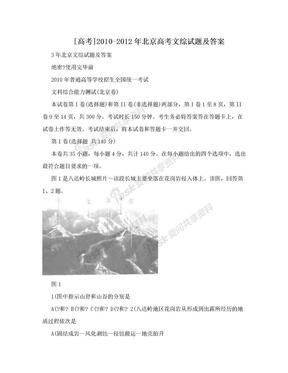 [高考]2010-2012年北京高考文综试题及答案.doc