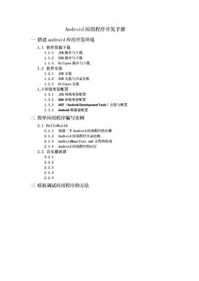Android开发环境搭建及应用程序开发.docx
