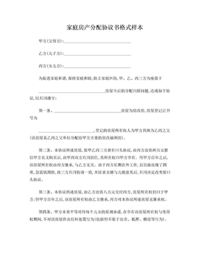 家庭房产分配协议书格式样本.doc