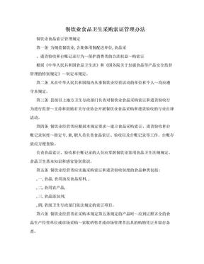 餐饮业食品卫生采购索证管理办法.doc