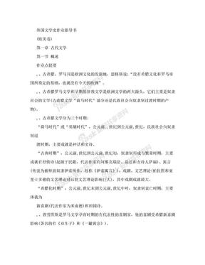 外国文学史作业指导书.doc - 郑州大学升达经贸管理学院.doc