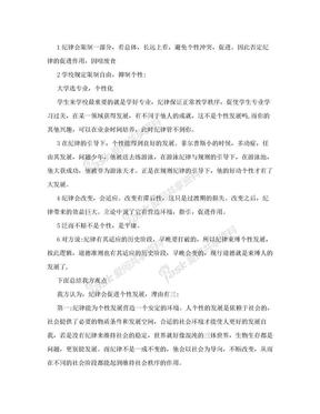 辩论赛:纪律会促进个性发展 总结陈词.doc