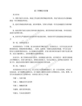 高三生物复习计划.docx