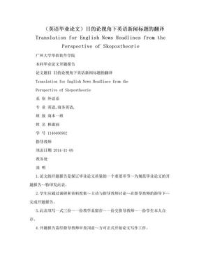 (英语毕业论文)目的论视角下英语新闻标题的翻译Translation for English News Headlines from the Perspective of Skopostheorie.doc